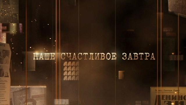 Наше счастливое завтра.НТВ.Ru: новости, видео, программы телеканала НТВ