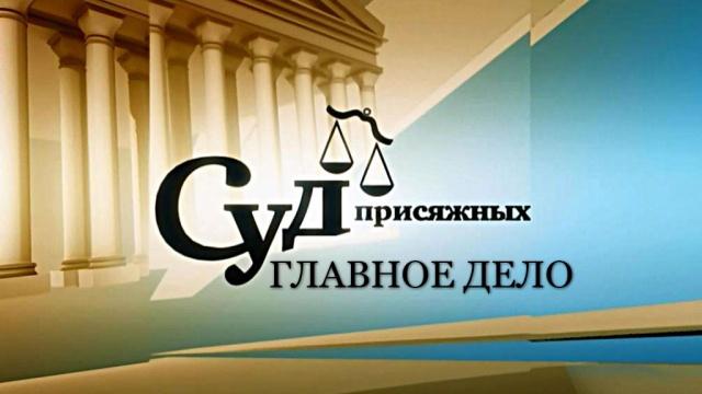 Суд присяжных: главное дело