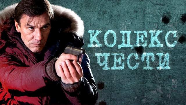 Кодекс чести.НТВ.Ru: новости, видео, программы телеканала НТВ