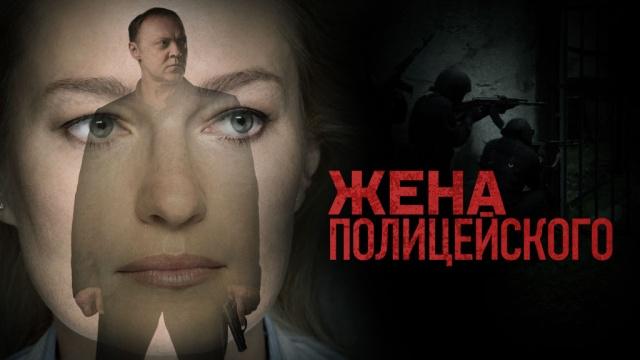 Жена полицейского.НТВ.Ru: новости, видео, программы телеканала НТВ