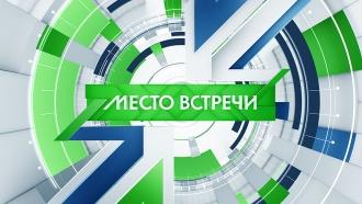 Место встречиЕжедневное общественно-политическое ток-шоу сАндреем Норкиным