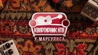 Квартирник НТВ у МаргулисаЗнаменитый проект для настоящих ценителей хорошей музыки