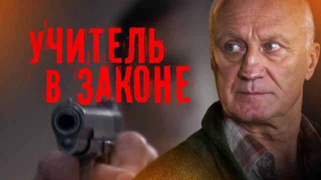 Учитель в законе.НТВ.Ru: новости, видео, программы телеканала НТВ