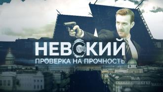 Невский. Проверка на прочностьВ центре города, в центре внимания, в центре криминальной игры…