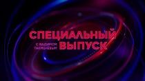 Специальный выпуск сВадимом Такменёвым