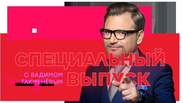 Специальный выпуск с Вадимом Такменёвым