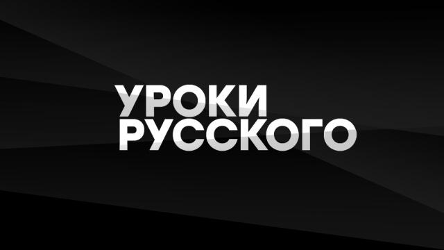 Захар Прилепин. Уроки русского