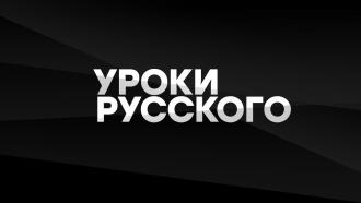 Захар Прилепин. Уроки русскогоЕженедельный проект на стыке жанра видеоблога и телеаналитики