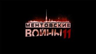 Ментовские войныПринципиальный Роман Шилов продолжает неравный бой с криминалом и интригами нечистых на руку коллег