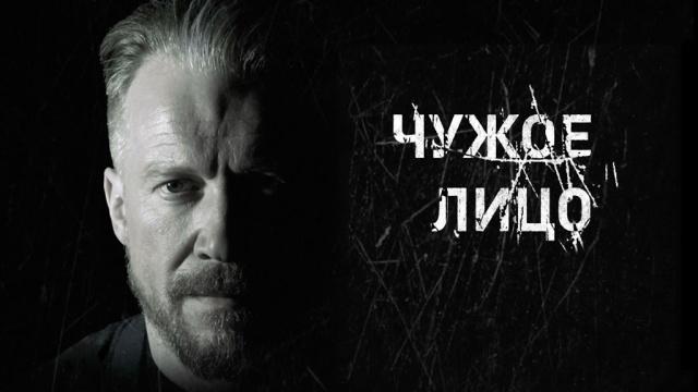 Чужое лицо.НТВ.Ru: новости, видео, программы телеканала НТВ