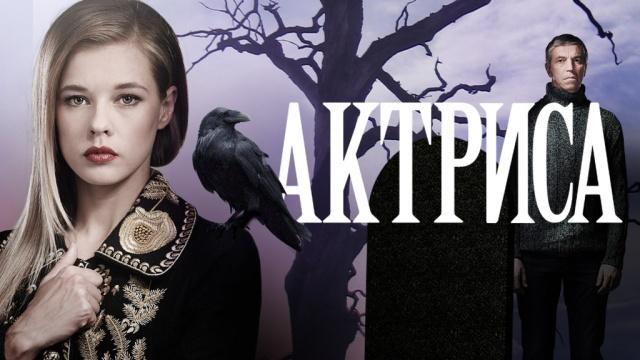Актриса.НТВ.Ru: новости, видео, программы телеканала НТВ