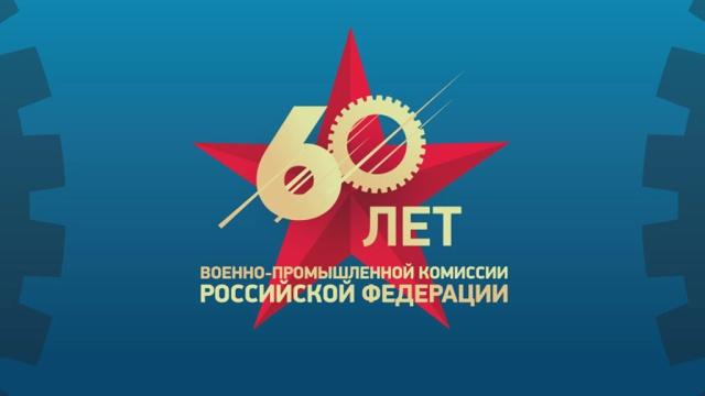 Праздничный концерт к60-летию Военно-промышленной комиссии