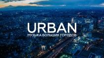 Urban: Музыка больших городов