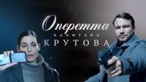 Оперетта капитана Крутова