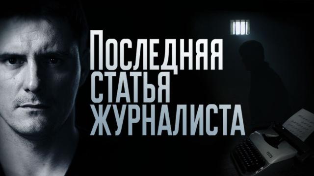 Последняя статья журналиста.НТВ.Ru: новости, видео, программы телеканала НТВ