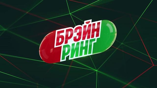 Брэйн ринг.НТВ.Ru: новости, видео, программы телеканала НТВ