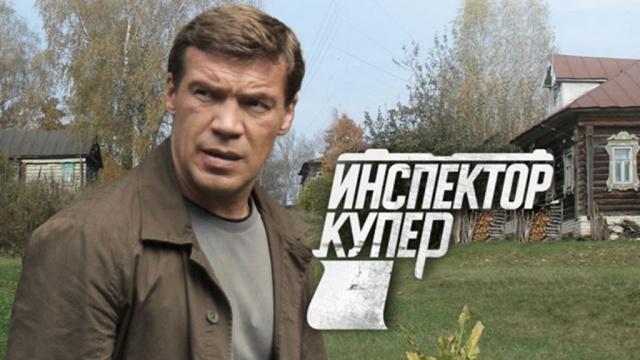 Инспектор Купер.НТВ.Ru: новости, видео, программы телеканала НТВ