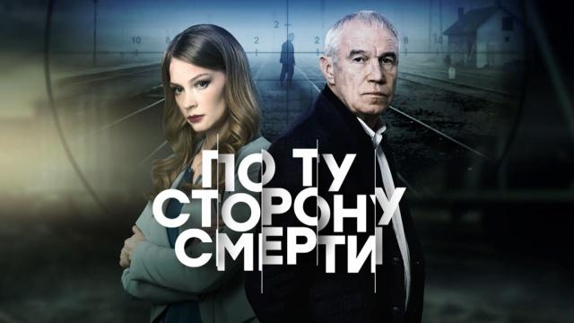 По ту сторону смерти.НТВ.Ru: новости, видео, программы телеканала НТВ