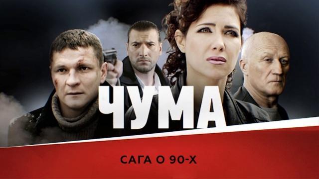 Чума.НТВ.Ru: новости, видео, программы телеканала НТВ