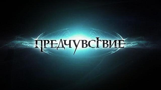 Предчувствие.НТВ.Ru: новости, видео, программы телеканала НТВ