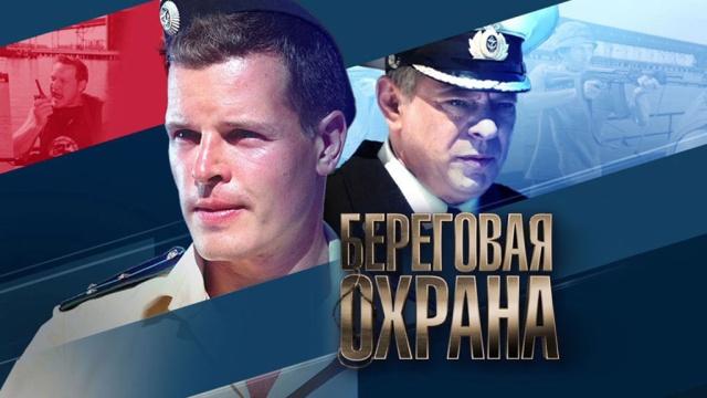 Береговая охрана.НТВ.Ru: новости, видео, программы телеканала НТВ
