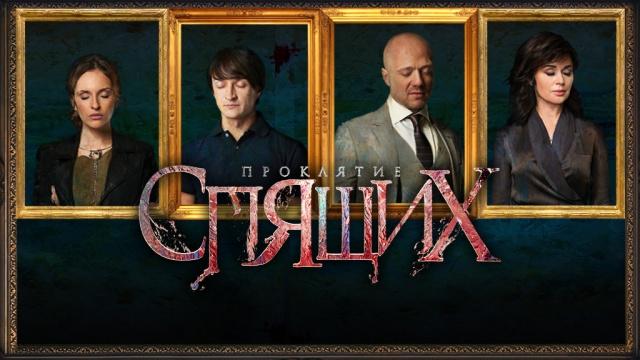 Проклятие спящих.НТВ.Ru: новости, видео, программы телеканала НТВ