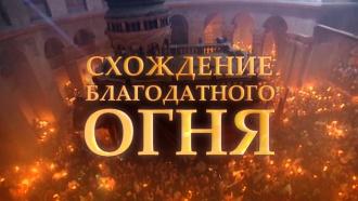 Схождение Благодатного огняПрямая трансляция из Иерусалима