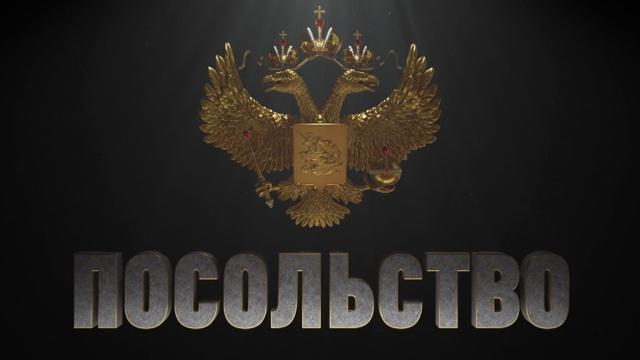 Посольство.НТВ.Ru: новости, видео, программы телеканала НТВ