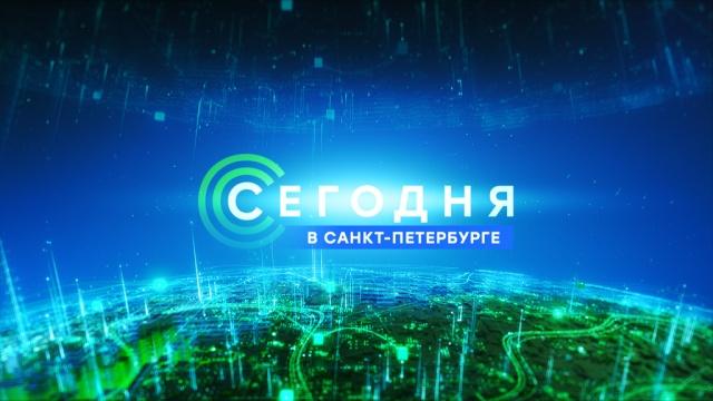 Сегодня вСанкт-Петербурге