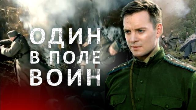 Один вполе воин.НТВ.Ru: новости, видео, программы телеканала НТВ