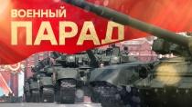 Парад, посвященный Дню Победы