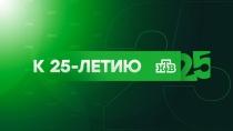 25лет НТВ