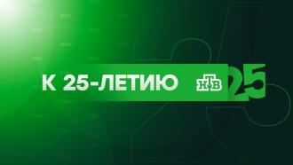 25лет НТВ25лет глазами НТВ: информационно-исторический проект кюбилею канала
