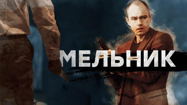 Мельник.НТВ.Ru: новости, видео, программы телеканала НТВ