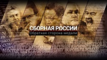 Сборная России. Обратная сторона медали
