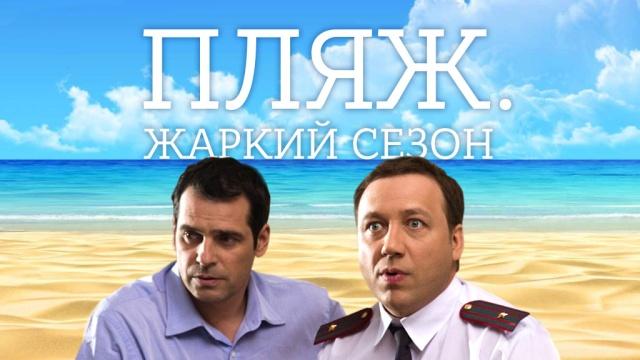 Пляж. Жаркий сезон.НТВ.Ru: новости, видео, программы телеканала НТВ