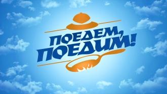 Поедем, поедим! Кулинарно-познавательная экспедиция Джона Уоррена — британца, по-настоящему влюбленного в Россию