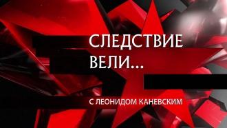 Следствие вели… Художественно-документальный сериал, посвященный самым громким уголовным делам советской эпохи