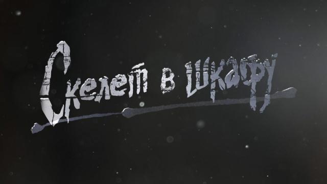 Скелет в шкафу.НТВ.Ru: новости, видео, программы телеканала НТВ