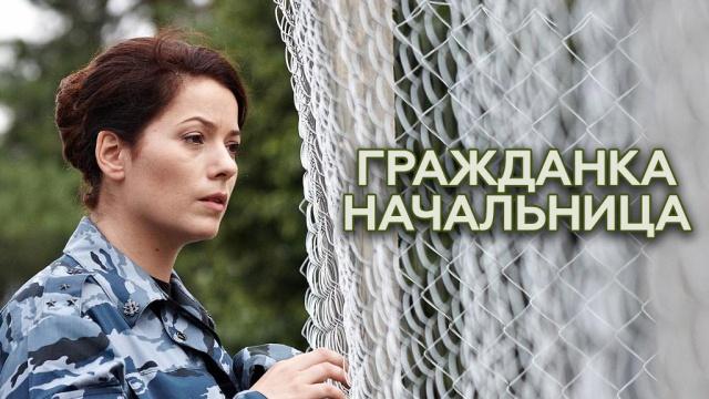 Гражданка начальница.НТВ.Ru: новости, видео, программы телеканала НТВ