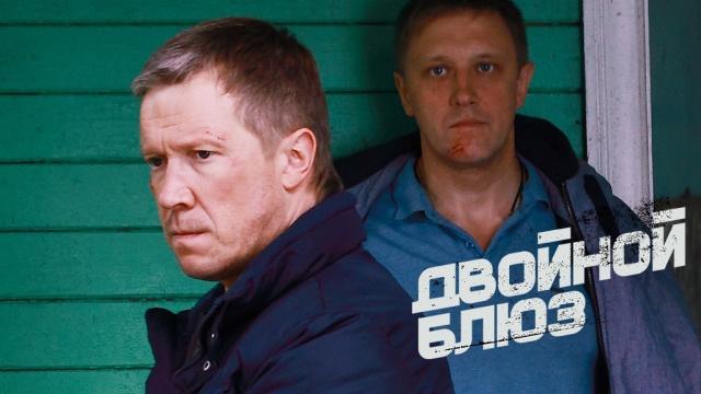 Двойной блюз.НТВ.Ru: новости, видео, программы телеканала НТВ