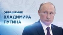 Обращение президента России Владимира Путина кгражданам РФ