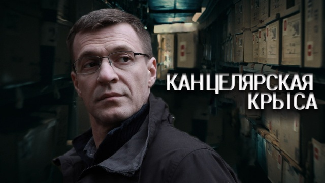Канцелярская крыса.НТВ.Ru: новости, видео, программы телеканала НТВ