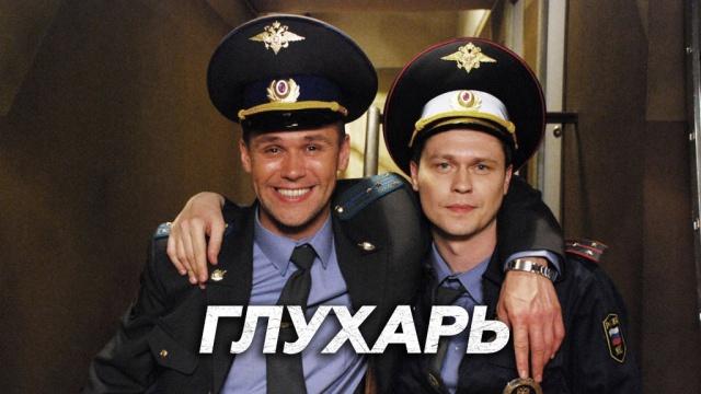 Глухарь. Все сезоны.НТВ.Ru: новости, видео, программы телеканала НТВ