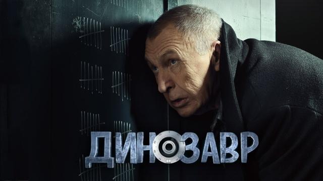 Динозавр.НТВ.Ru: новости, видео, программы телеканала НТВ