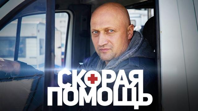 Скорая помощь.НТВ.Ru: новости, видео, программы телеканала НТВ