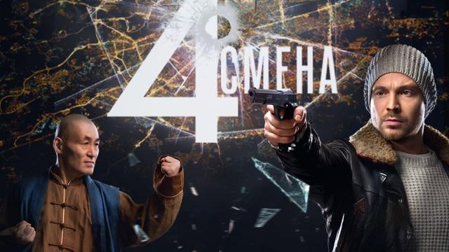Четвертая смена.НТВ.Ru: новости, видео, программы телеканала НТВ