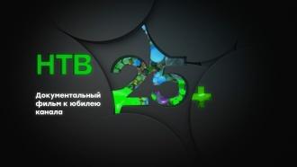 НТВ 25+Документальный фильм к юбилею канала