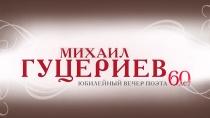 Юбилейный вечер поэта Михаила Гуцериева