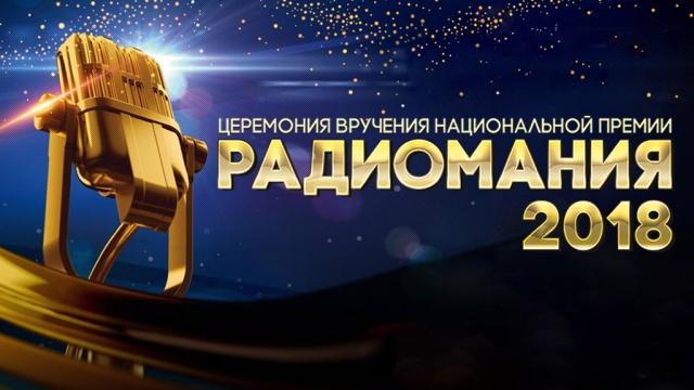 Церемония вручения Национальной премии «Радиомания 2018»